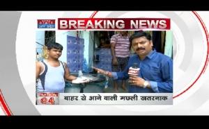 बिहार में खतरनाक मछलियों लग सकती है रोक, देखें रिपोर्ट