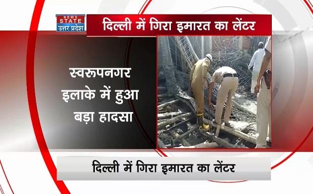 दिल्ली के स्वरूपनगर में गिरी इमारत, 1 मजदूर की हुई मौत