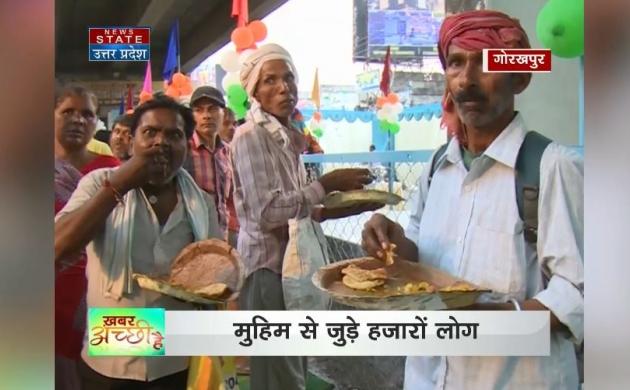 खबर अच्छी है: गोरखपुर में पुलिस कर रही है गरीबों की मदद, यहां देखें वीडियो