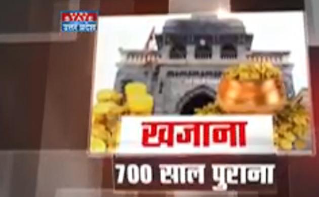 खुल गया 700 साल पुराना खजाने का राज