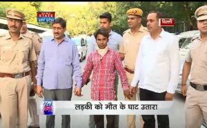 दिल्ली : शक में पागल बना सिरफिरा आशिक, लड़की को किडनैप कर की हत्या
