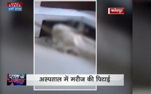 Video: फतेहपुर में सफाई कर्मचारी ने दर्द में तड़पते हुए मरीज की पिटाई की