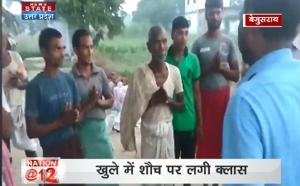 बिहारः खुले में शौच की मिली सजा- कान पकड़कर करवाया उठक-बैठक