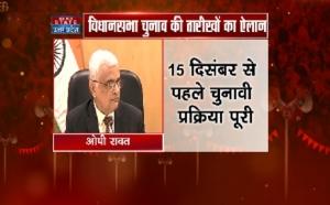 चुनाव आयोग ने विधानसभा चुनावों के तारीखों की घोषणा की, 11 दिसंबर को आएंगे नतीजे