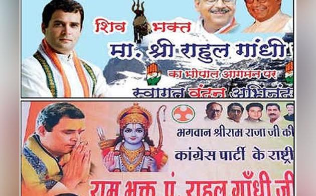 तो क्या चुनावी रण में जीत तय करेंगे मंदिर?