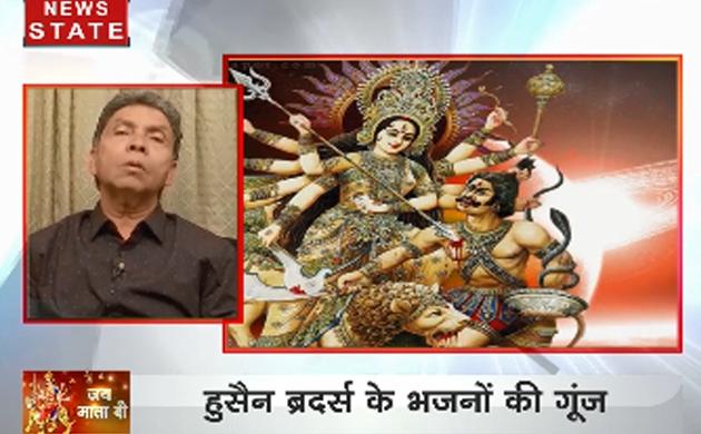 नवरात्रि विशेषः हुसैन ब्रदर्स के भजनों की गूंज
