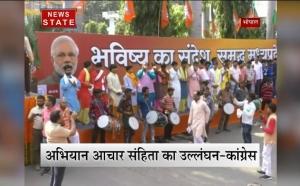मध्य प्रदेश चुनाव: बीजेपी ने किया 'समृद्ध मध्यप्रदेश अभियान' का शुभारंभ, कांग्रेस ने कहा- आचार संहिता का उल्लंघन