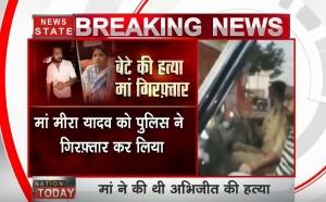 अभिजीत हत्याकांड : मां मीरा ने की थी अभिजीत की हत्या, पुलिस ने किया गिरफ्तार