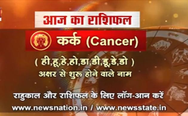 'कर्क', 23 अक्टूबर: जानिए अपना आज का राशिफल Cancer