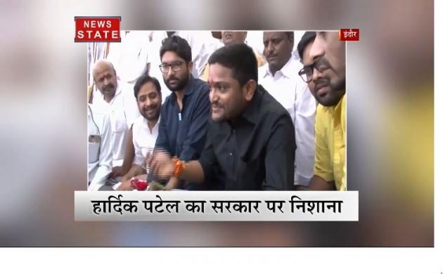हार्दिक पटेल ने इंदौर में किसान सभा को किया संबोधित, बीजेपी पर साधा निशाना