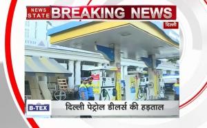 आज दिल्ली में बंद रहेंगे पेट्रोल पंप, लोगों को हो सकती है परेशानी