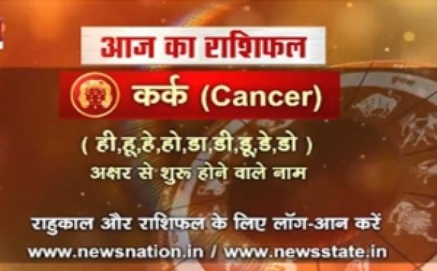 'कर्क' 24 अक्टूबर : जानिए अपना आज का राशिफल Cancer