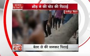 Bihar ViralVideo: भीड़ ने जमकर की चोर की पिटाई, पुलिस ने किया गिरफ्तार