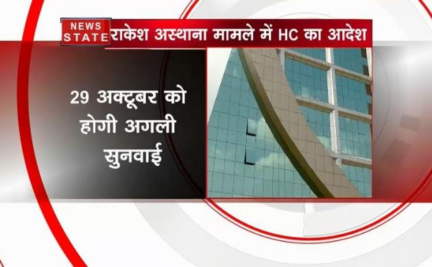 सीबीआई (CBI) रिश्वतकांड: राकेश अस्थाना को दिल्ली HC से राहत, 29 अक्टूबर तक गिरफ्तारी पर रोक