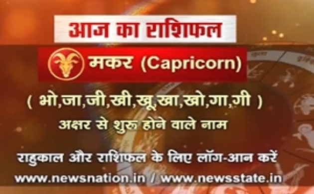 'मकर' 24 अक्टूबर : जानिए अपना आज का राशिफल Capricorn