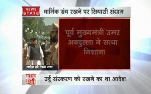 जम्मू-कश्मीर के स्कूलों को दिया गया था रामायण और भगवद्गीता खरीदने का आदेश, हुआ विवाद