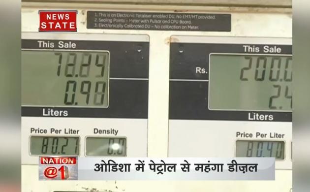ओडिशा में डिजल हुआ पेट्रोल से मंहगा, जानें क्या है वजह