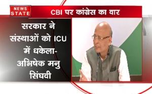 सरकार ने संस्थाओं को ICU में धकेला: CBI पर कांग्रेस का वार