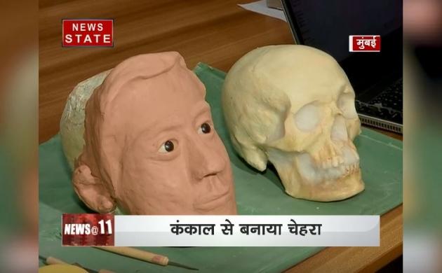 फॉरेंसिक विशेषज्ञों का कमाल, खराब हो चुके शव से बनाया व्यक्ति का चेहरा