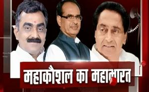 मध्यप्रदेश चुनाव: महाकौशल पर 'वॅार',  बीजेपी-कांग्रेस आमने-सामने