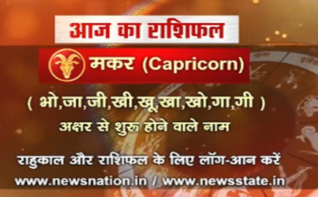 'मकर' , 26 अक्टूबर: जानिए अपना आज का राशिफल Capricorn