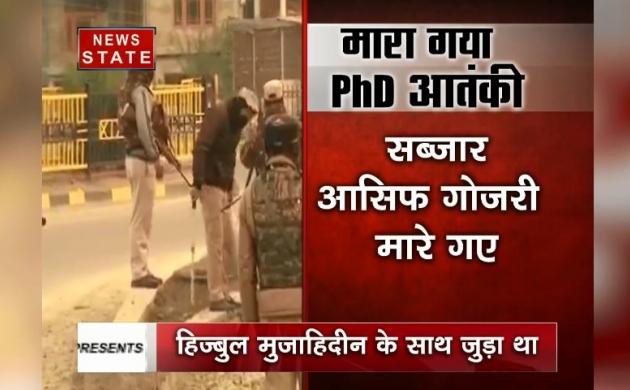 जम्मू कश्मीर: नौगाम एनकाउंटर में मारा गया PhD आतंकी सब्जार