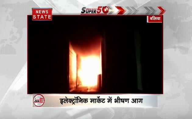 Super 50 : उत्तर प्रदेश के बलिया में आग ने मचाया तांडव