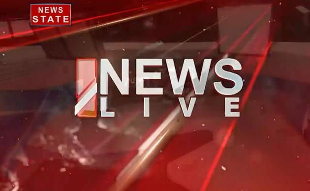 NEWS LIVE: देखें देश दुनिया की सारी बड़ी खबरें सिर्फ 20 मिनट में