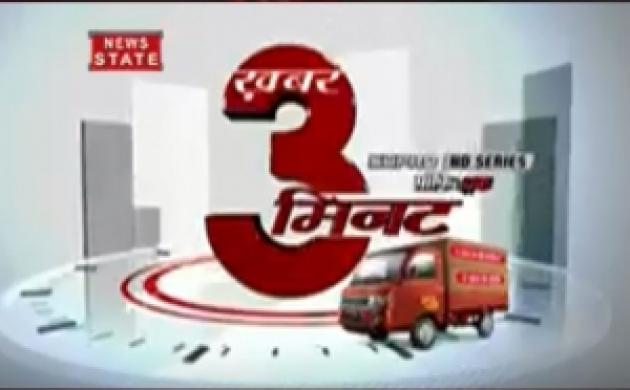 NEWS STATE पर देखें देश-दुनिया की बड़ी खबर सिर्फ 3 मिनट में