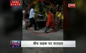 वायरल वीडियो : बीच सड़क पर एक शख्स महिला की कर रहा पिटाई, आरोपी की तलाश में पुलिस