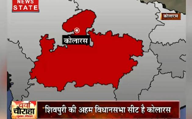 चर्चा चौराहा: शिवपुरी के कोलारस में कितना हुआ है विकास?