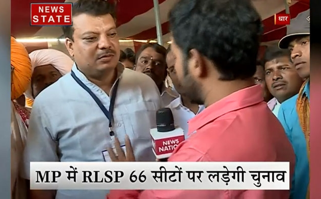 मध्य प्रदेश चुनाव: RLSP 66 सीटों पर लड़ेगी चुनाव