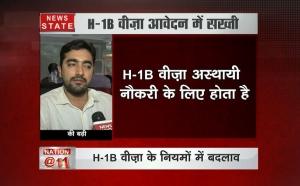 अमेरीका : H1B Visa के आवेदन में सख्ती, भारतीयों को होगी मुश्किल
