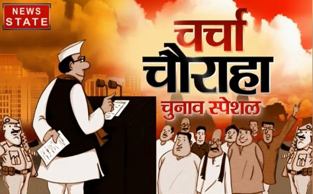 Charcha Chauraha : कोटा विधानसभा का क्या कहता है रिपोर्ट कार्ड, जनता की क्या है राय ?