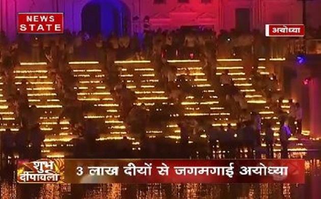 एक साथ जले 3 लाख दीये, देखिए कैसे मनी अयोध्या में दिवाली