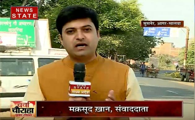 Charcha Chauraha : सुसनेर सीट का क्या कहता है रिपोर्ट कार्ड, जनता की क्या है राय ?