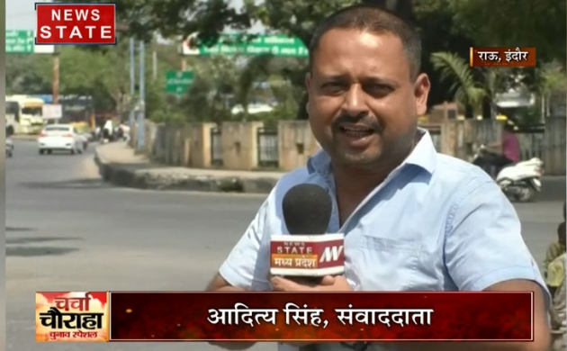 Charcha Chauraha : राऊ सीट का क्या कहता है रिपोर्ट कार्ड, जनता की क्या है राय ?