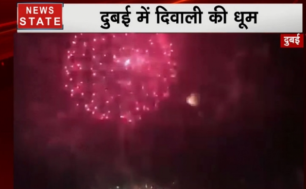 दुबई में धूमधाम से मनाया गया दिवाली, रोशनी से जगमगा उठा आसमान