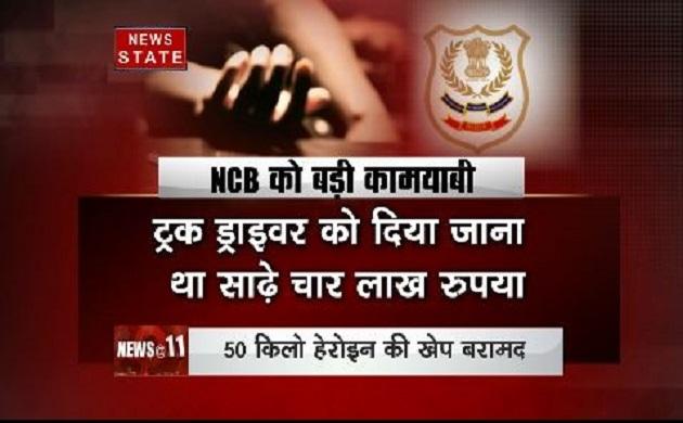 NCB को बड़ी कामयाबी, 200 करोड़ रुपये की हेरोइन बरामद