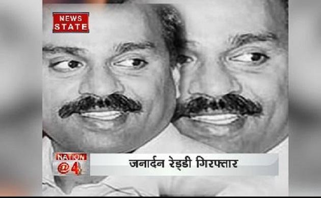 कर्नाटक : पूर्व मंत्री और खनन करोबारी जनार्दन रेड्डी पोंजी मामले में गिरफ्तार, जेल गए