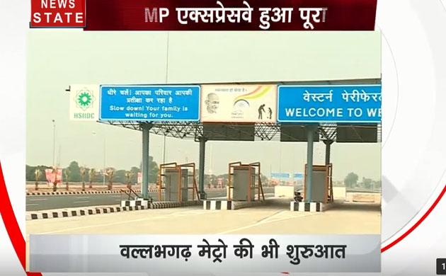 केएमपी एक्सप्रेस वे प्रदूषण और यातायात में कटौती करेगा : पीएम मोदी