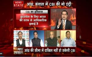 NN Bada Sawaal : क्या आज़ादी के बाद सभी सरकारों ने CBI का इस्तेमाल किया ?