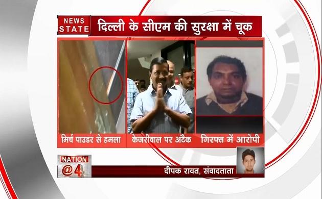 दिल्ली के सीएम अरविंद केजरीवाल पर मिर्च पाउडर से हमला, आरोपी गिरफ्तार