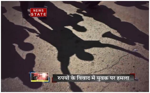 रुपयों के लेन-देन में यूपी में युवक पर हुआ जानलेवा हमला