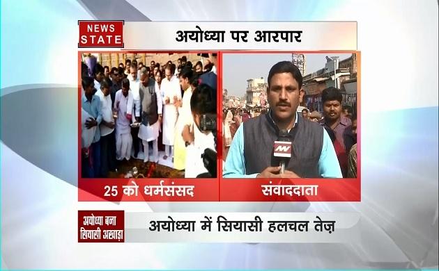 अयोध्या में शिवसेना की रैली, वीएचपी करेगी धर्मसंसद, ग्राउंड रिपोर्ट