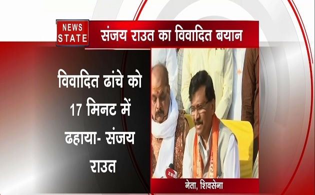 संजय राउत का विवादित बयान, 'बाबरी को 17 मिनट में ढहा दिया, मंदिर पर कानून में कितना वक्त'