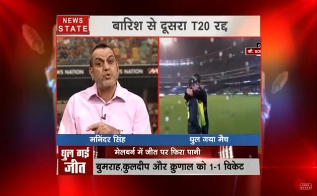 India vs Australia: दूसरा टी20 बारिश के कारण रद्द, सीरीज में ऑस्ट्रेलिया 1-0 से आगे