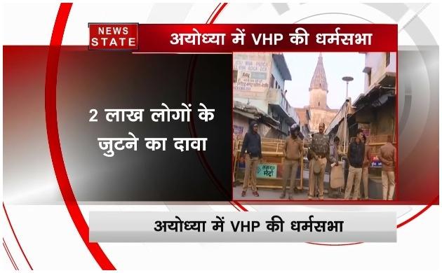 अयोध्या में VHP की धर्मसभा आज