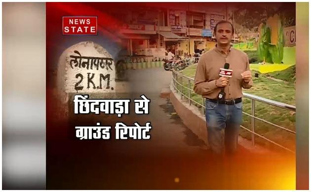 छिंदवाड़ा से ग्राउंड रिपोर्ट