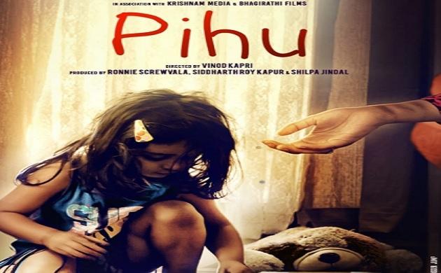 Exclusive: ...जब 'पीहू' की मां ने बताया फ़िल्म का सबसे खतरनाक सीन